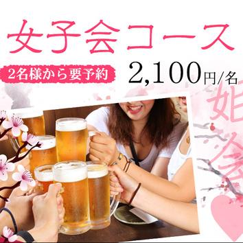 【平日限定!姫会セット】2268円