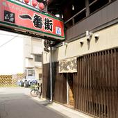 飛騨高山市中心部、国分寺通りから入ったところにあります