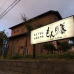 君津、九州の焼酎と九州料理が味わえる創作和食【もん勝】