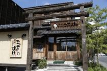 懐かしい日本家屋の店構え。くつろぎ感満点の居酒屋