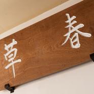 店名は禅語「春来草自生」から。冬を耐えて春になると芽吹く草のように、さらなる高みを目指す信念の表れ。