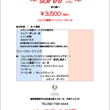 ソワレ【夜の集い】3500円ソムリエ厳選ワインフリーフロー付
