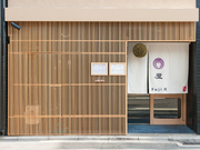 京色 Fuji屋
