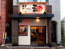 笑顔の看板が目印! 赤坂駅近くの本格博多ラーメン店