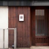 西麻布の隠れ家和食居酒屋