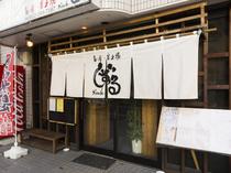 白地ののれんが目印。仙台市地下鉄長町駅からすぐ