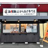 ■山口店(製造直売所・お食事)■山口店直営からあげ専門店