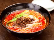 特製の練りゴマと辣油、麺が複雑に絡み合う『坦々麺』
