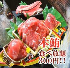 (日~木)限定プラン ※金、土曜は+100円