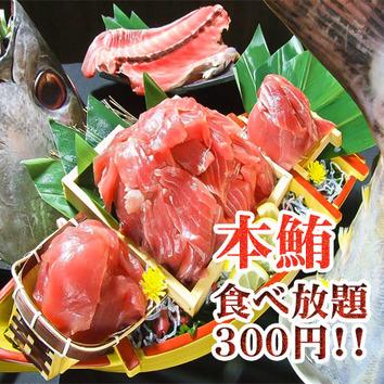 全コース+10円串焼きポテト枝豆食べ放.金,土+300円11月+100円