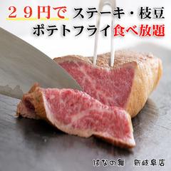 宴会コースプランご注文の方限定で食べ放題を+29円でお付けできます
