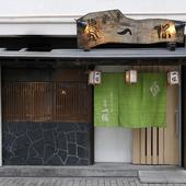 風情のある入口のたたずまい【鳥専一保】は60年続く老舗