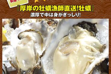【当店人気料理 No.1】『厚岸の牡蠣漁師さん直送!牡蠣(生・焼・蒸し)』 1個
