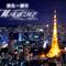 東京タワーの見える団体個室