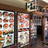 現在の「函館朝市」どんぶり横丁にある『山三 道下商店』に至る
