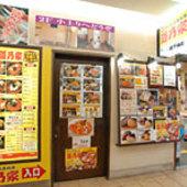 店舗入り口(どんぶり横丁内)