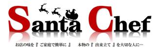Santa Chef~サンタシェフ~