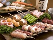 新鮮素材を丁寧に備長炭で焼き上げたバラエティー豊な『串料理』