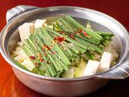 シャキシャキ野菜とモツのプリプリ感がたまらない『博多もつ鍋』