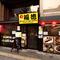 台東区全域でデリバリー可能なラーメン・中華料理店