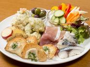 鮮やかな盛りつけで食卓を彩る『前菜の盛り合わせ(4~5人前)』