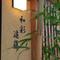 竹を配した趣のある外観