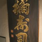 昭和20年代あたりに作られた「橘寿司」の金文字の看板です