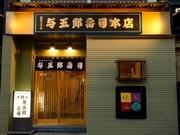 与五郎寿司本店