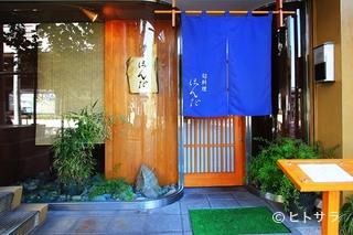 旬料理 ほんだ(和食、岡山県)の画像