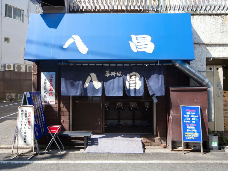 3. 行列のできる人気店「薬研掘 八昌」(やげんぼり はっしょう)
