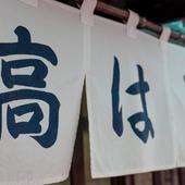 80年以上のれんを守る、築地市場を代表する和食店