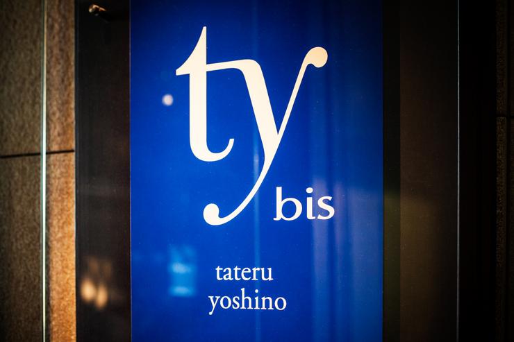 タテル ヨシノ ビズの外観