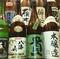 日本酒各種揃えています!