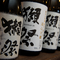 山口県が誇る銘酒『獺祭』が全種類味わえるお店