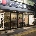 JR湯田温泉駅から歩いて10分。中心街の目抜き通りにある黒い看板と店名が書かれた大きな白い提灯が目印です。