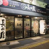 湯田温泉中心街の黒い看板と大きな提灯が目印
