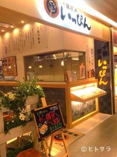 十勝豚丼いっぴん 札幌駅ステラプレイス店の料理・店内の画像1