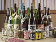全国各地の銘酒がずらり。料理と合わせて楽しめる『日本酒各種』