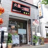 駅から歩いて10分、幹線道路沿いにあるお店です