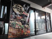 名鉄「東岡崎駅」より徒歩1分。仕事帰りにホッとひと息