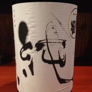 〆張鶴 純 純米吟醸 一杯800円