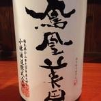 鳳凰美田 辛口純米酒 一杯720円
