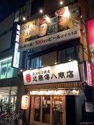店舗はモツ焼き屋「近藤傳八商店」様の3Fです。