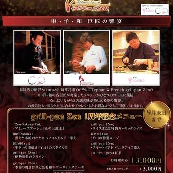 8月WEB予約限定特別サマーコース¥4,800