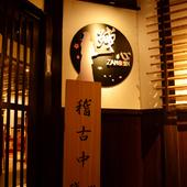 武道をイメージさせる遊び心いっぱいの和風スポーツ居酒屋