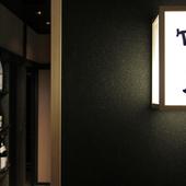 全席完全個室 銀座駅1分三越松屋近 上質な和食会席 和酒充実
