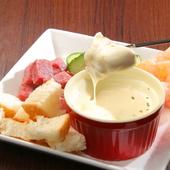 冷たいチーズがトロ~リ『チーズフォンデュ』
