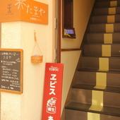 細い階段を上がった二階にある、隠れ家的なお店です