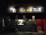 姶良酒場 桜寿