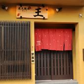 ゆっくり食事をすることができる、隠れ家的な雰囲気のお店です
